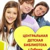 Tsentralnaya-Detskaya-Biblioteka Gubkin