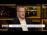 Сергей Михеев о телефонном разговоре Путина и Трампа