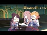 PS4「リトルウィッチアカデミア 時の魔法と七不思議」本告知プロモーション映像