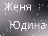 Женя Юдина ( концерт 08.12.16)