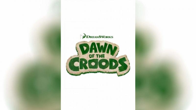 Семейка Крудс. Начало (2015) | Dawn of the Croods