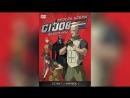 Бросок кобры G.I. Joe Дезертиры 2010