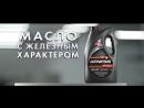 Реклама масла Лукойл GENESIS ARMORTECH