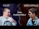 Echo Подмосковья: Расул vs Биполярный (Тизер)
