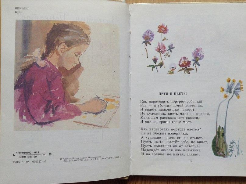 Берестов как нарисовать цветок