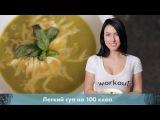 Workout • Диетический суп на 100 ккал. Простой рецепт [Лаборатория Workout]