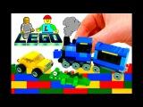 Видео для детей Конструктор ЛЕГО LEGO Classic  Машинка Паровозик и Крокодил Собираем из ЛЕГО