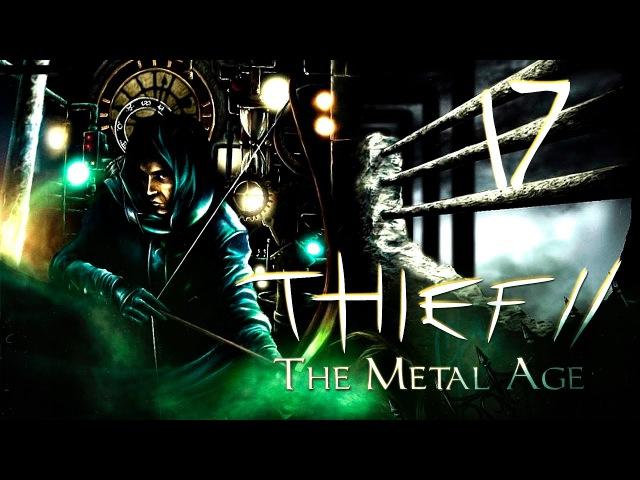 Крыши - дорога воров | Прохождение Thief 2: The Metal Age - Серия №17