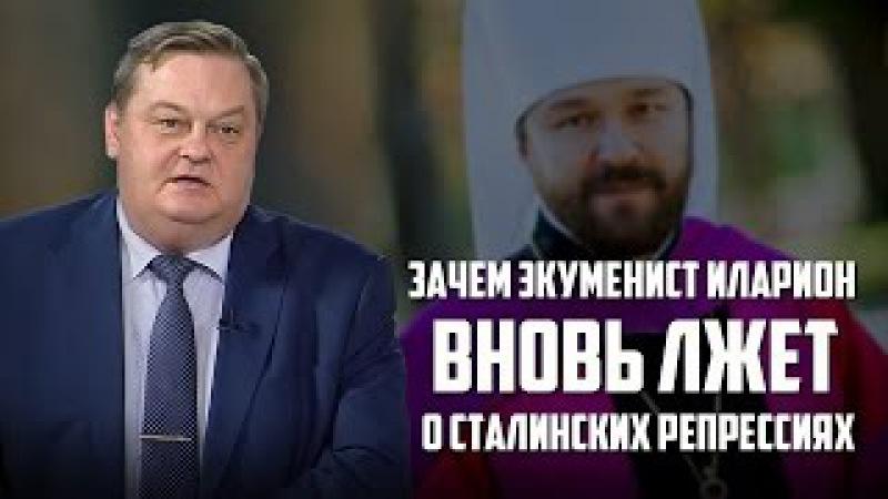 Евгений Спицын Зачем экуменист Иларион вновь лжет о сталинских репрессиях