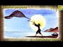 Золотая ракушка (аудиосказка для детей)