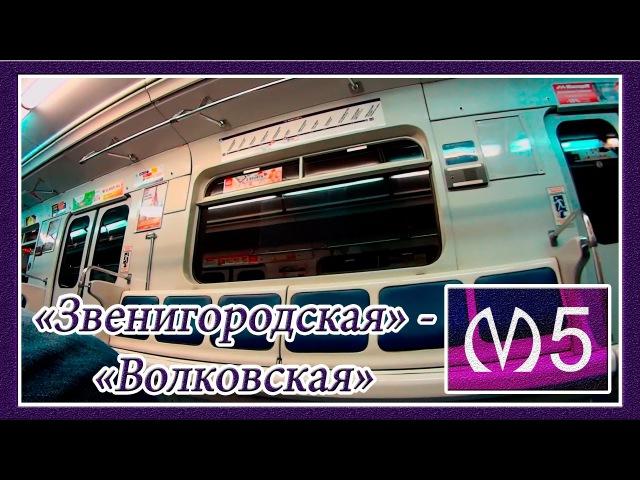 Поездка от Станции Метро Звенигородская до Станции Волковская в Вагоне: 81-540.2, 5 линия (ФПЛ)