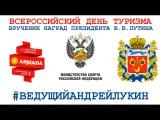 Поздравление с международным днем туризма от В.В. Путина Ведущий Андрей Лукин