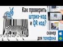 ⚠️ Штрих Коды Стран Производителей - КАК ПРОВЕРИТЬ? Сканер штрих кода для расшифровки