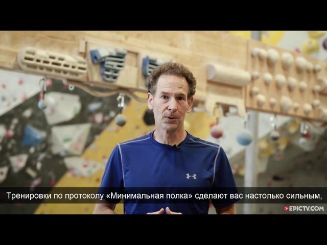 Как развить силу пальцев. Эрик Хёрст   перевод русские субтитры   скалолазание
