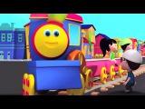 Боб, Поезд | Колеса на поезде | Колеса на автобусе | Детские песенки и потешки