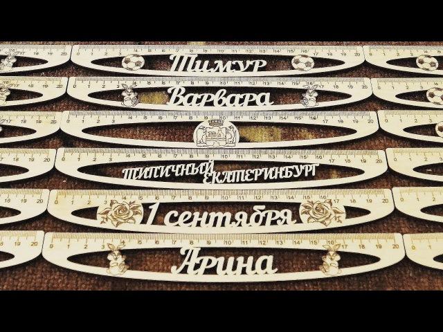 1 сентября Именные линейки в Екатеринбурге