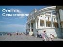 Крым. Отдых в Севастополе - пляжи, море, достопримечательности