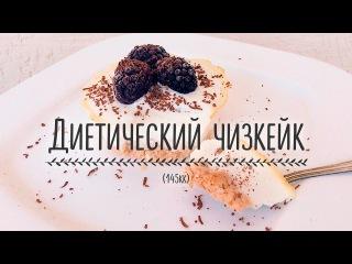 Диетический пп чизкейк / Быстрый пп-рецепт