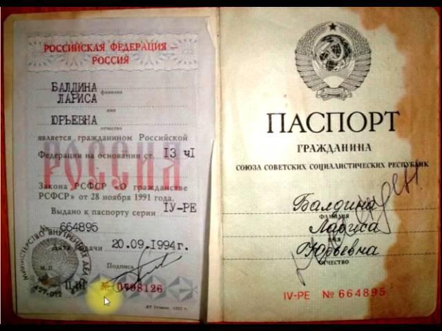 Абсурдность камуфляжного паспорта РФ