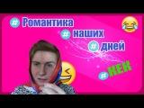 РОМАНТИКА-наших дней/VladJay