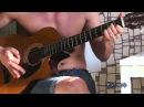 Лесник - Король И Шут (кавер на гитаре)