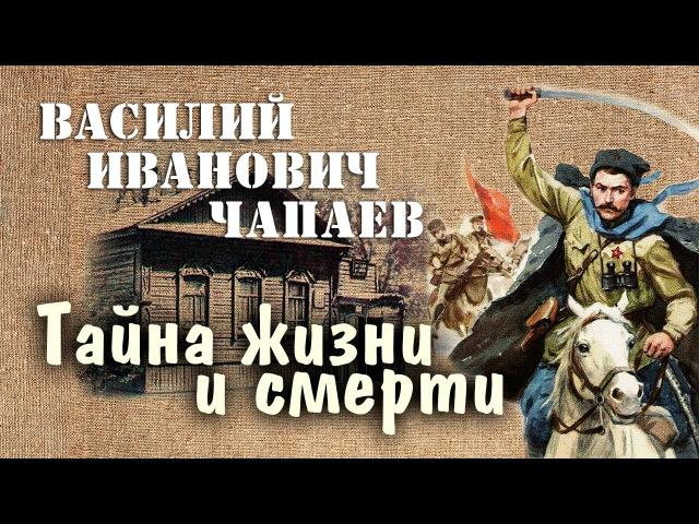 Василий Иванович Чапаев: Тайна жизни и cмepти. Павел Аптекарь. 30.04.2017