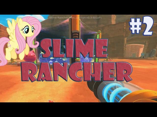 Slime Rancher (Прохождение) 2