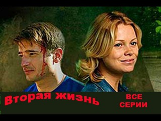 Вторая жизнь 2015 HD Версия! Русские мелодрамы сериалы 2015 смотреть онлайн