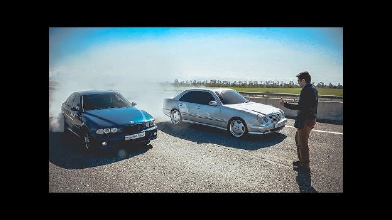 Битва двух ЛЕГЕНД! BMW E39 M5 =VS= W210 AMG 5.5 Розыгрыш iPhone 7