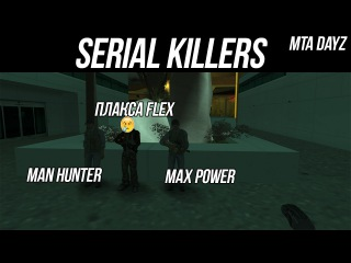 Man Hunter и Flex на SK [MTA DayZ]