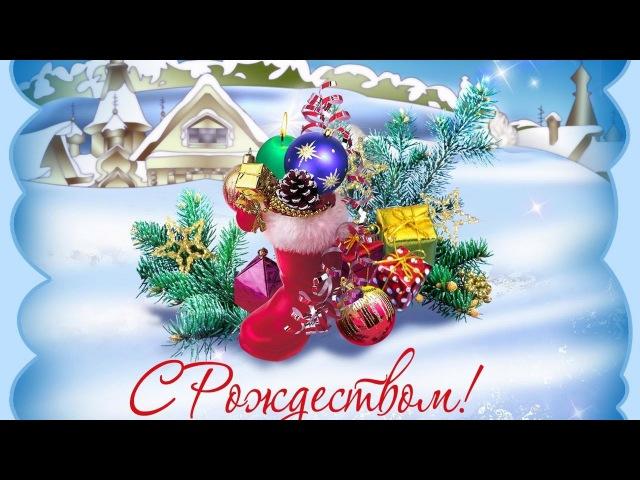С Рождеством Христовым, Дорогие Близкие, Друзья, Коллеги и Партнёры! заработок в...