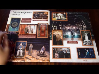 Panini: Fantastic beasts Where to find them