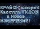 🌐 Ченнелинг КРАЙОНА – Квантовый Переход, станьте Гидом в Новое Измерение! 16 июн...