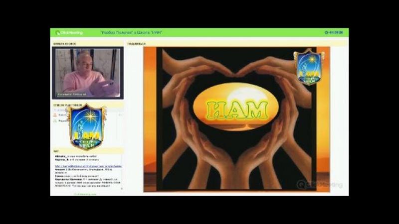 Школа ИАМ - Биоэнергетическая Инициация: Открытие канала Самоисцеления