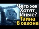 Чего Хотят Белые Ходоки и Король Ночи Главная Тайна 7 8 сезона Игры Престолов