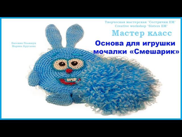 МК основа для игрушки мочалки Смешарики