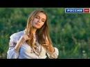 ФИЛЬМ ВЫНЕС РАЗУМ ЖЕНЩИН - Идеальная пара - МЕЛОДРАМА Русские мелодрамы новинки...