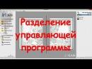 ArtCam. Деление управляющей программы для ЧПУ станка.