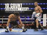 10 count - Обсуждения боя Ковалев - Уорд русс.яз Нейтральный угол ©
