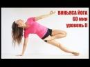 Йога дома средний уровень 60 минут | Chilelavida