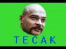 Тесак пранкует ТехноПранк