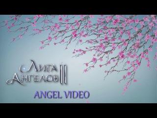 Лига Ангелов 2/League of Angels 2 - Весеннее INTRO NEW!