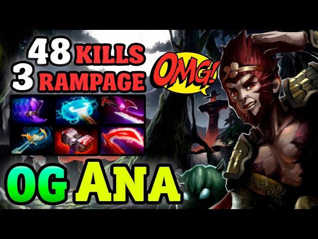 OMG OG Ana get 3 RAMPAGE on Monkey King WTF - NEW Patch 7.00 - Dota 2