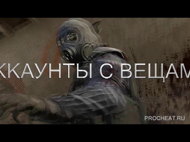 Procheat.ru