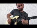 Как играть проигрышь на гитаре в песне Напои меня живой водой