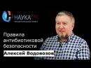 Алексей Водовозов Правила антибиотиковой безопасности