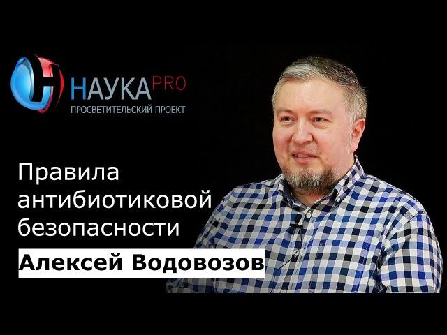 Алексей Водовозов - Правила антибиотиковой безопасности