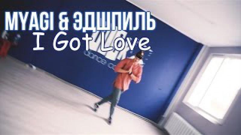 Мега крутой танец под MiyaGi Эдшпиль - I Got Love  Choreography Ygor Yzersky   iLike dance complex