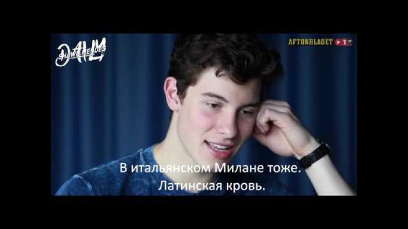 Shawn Mendes interview for Aftonbladet (Sweden, Stockholm) [RUS SUB]