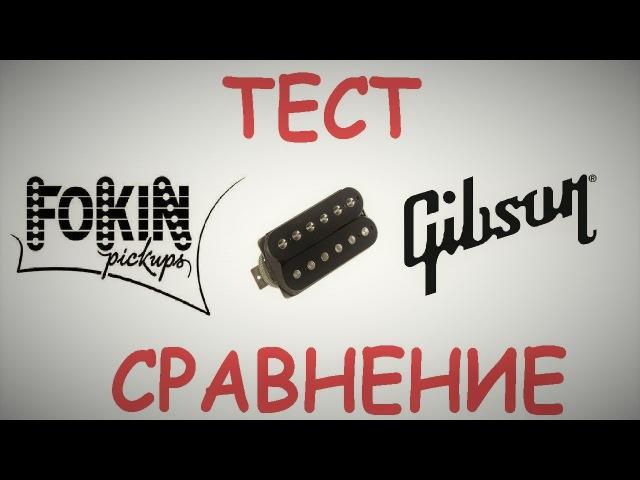 СРАВНЕНИЕ ЗВУКОСНИМАТЕЛЕЙ!(Fokin MAJESTIC VS Gibson 500T.)